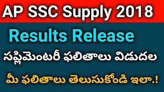 AP SSC supply results | ap 10th class supplementary results Release  | AP SSC RESULTS Go To Check