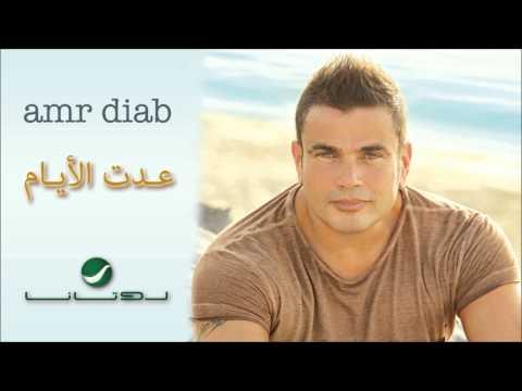 Amr Diab -- Adet El Ayam / عمرو دياب - عدت الأيام