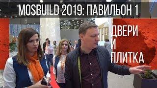 МосБилд 2019 ОБЗОР ПАВИЛЬОНА ДВЕРИ И ПЛИТКА | Mosbuild 2019 | Выставка 2019