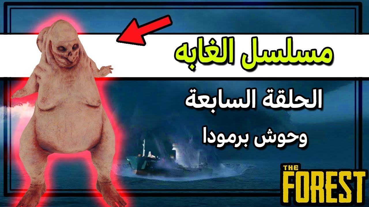 مسلسل الغابه ظهور مخلوقات مثلث برمودا الحلقة السابعة ذي فورست The Forest Youtube