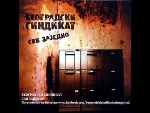 Београдски синдикат - Само за БГД