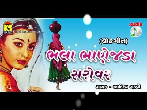 Bhala Bhanejda Sarovar Jau  Gujarati Lokgeet Original Audio  by Aditya Gadhvi