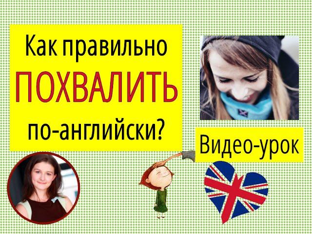Комплименты на английском: английский этикет, общение на английском