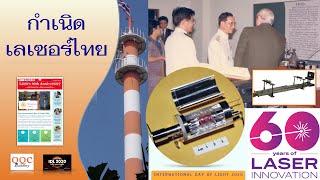 """""""กำเนิดเลเซอร์ไทย"""" ภาค ๑) ประวัติและบรรยากาศ: Four Decades Thai Laser (part #1) - IDL2020"""