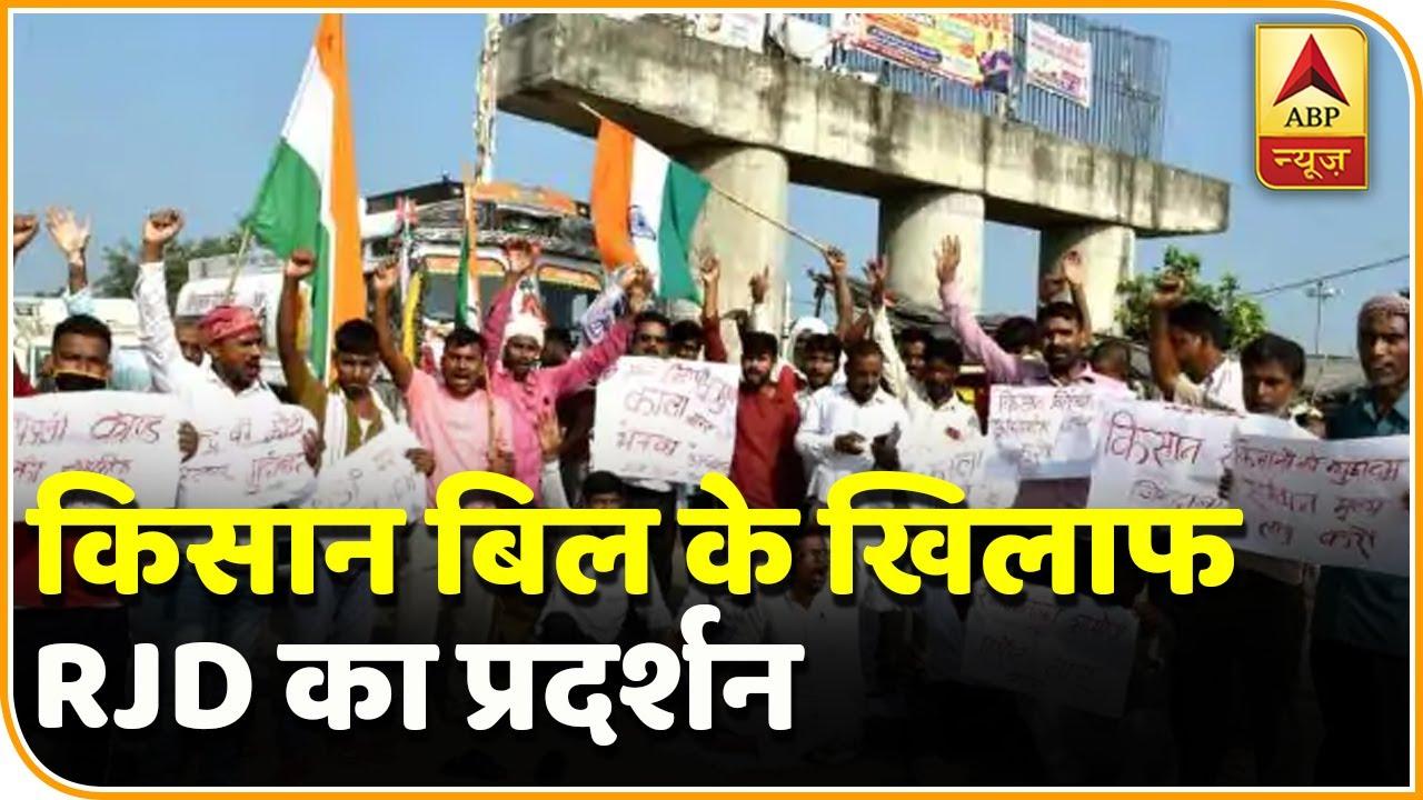Download RJD कर रहा है किसान बिल के खिलाफ प्रदर्शन, प्रदर्शन के दौरान हुई मारपीट   ABP News Hindi