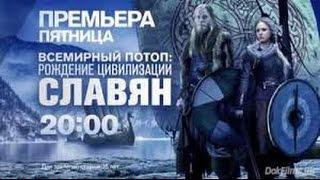 Всемирный потоп: рождение цивилизации славян.  Документальный спецпроект.