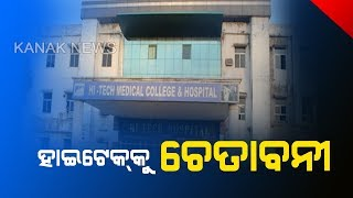 Odisha Health Department Issues Warning Letter To Hi-Tech Medical College