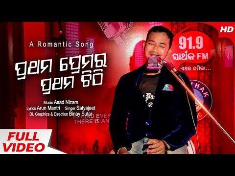 Romantic Song ପ୍ରଥମ ପ୍ରେମର ପ୍ରଥମ ଚିଠି Prathama Premara Prathama Chithi   Sayajeet   Sidharth TV