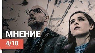 МОЛЧАНИЕ (THE SILENCE, 2019) ► Мнение о фильме
