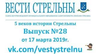 17 марта библиотека им Ю. Инге.5 ВЕКОВ ВМЕСТЕ