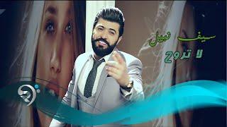 سيف نبيل - لا تروح / Offical Music Video