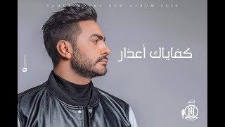 تامر حسني - كفاياك أعذار - ڤيديو كليب / Tamer Hosny - Kefaiak a'azar - Music Video 4K