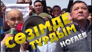 Макс Боқаевқа берген сөзімде тұрдым - Ноғаев