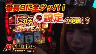 A1GP24thシーズン#004 ARROW浪速店(出演:玉ちゃん)