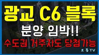 광교 C6 블럭 청약 임박, 광교 신도시 마지막 민간 …