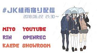 JK組雨宿り配信【にじさんじJK組】