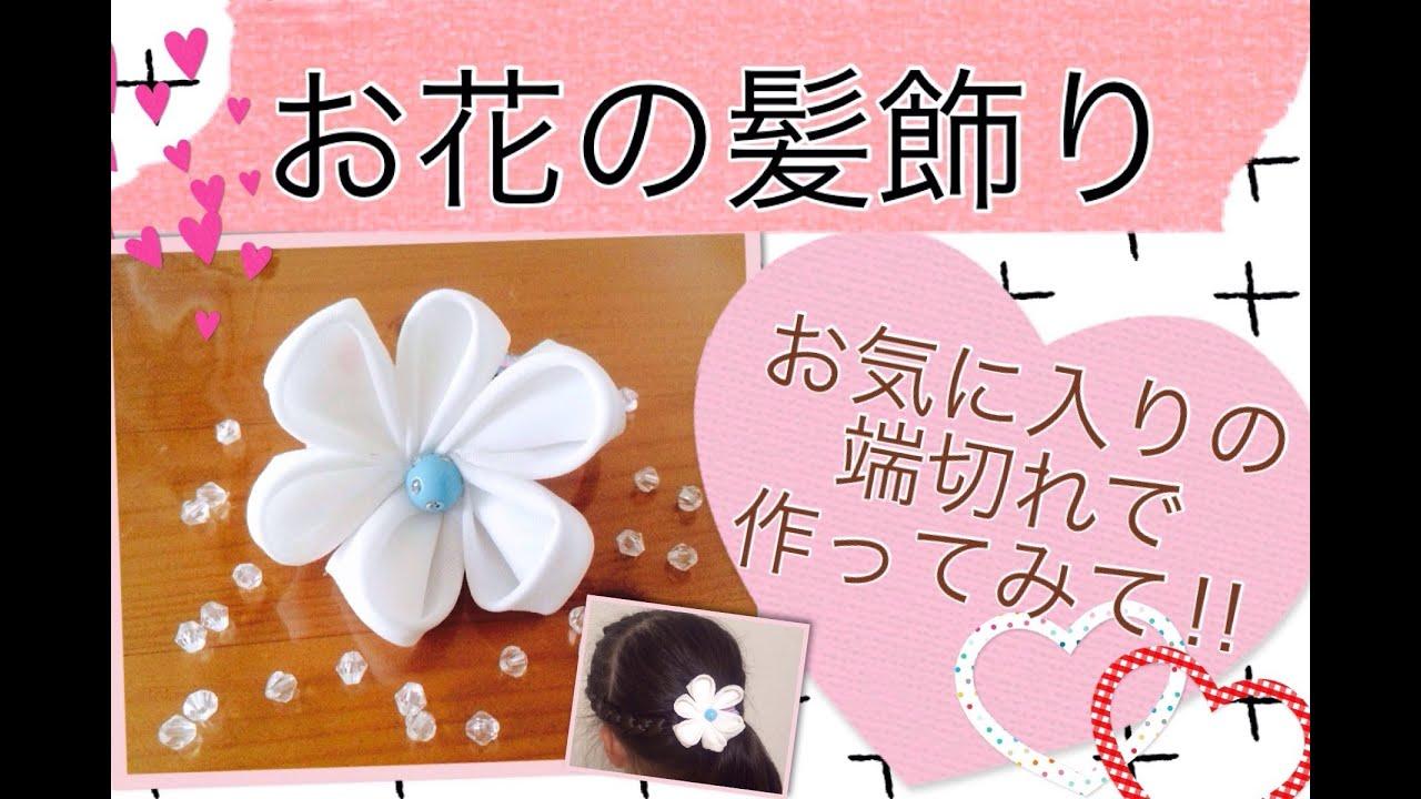 すべての折り紙 お花の作り方 折り紙 : ... お花の髪飾り 端切れで 作り方