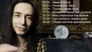 Зацени мой трек, Зилков [2021]