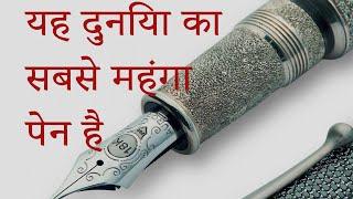 यह दुनिया का सबसे महंगा पेन है |Most expensive pen in the world