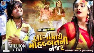 Lagi Mari Mohabbat Ni Najar | Full HD Video | Vishnu Thakor | New Gujarati Sad Song 2019