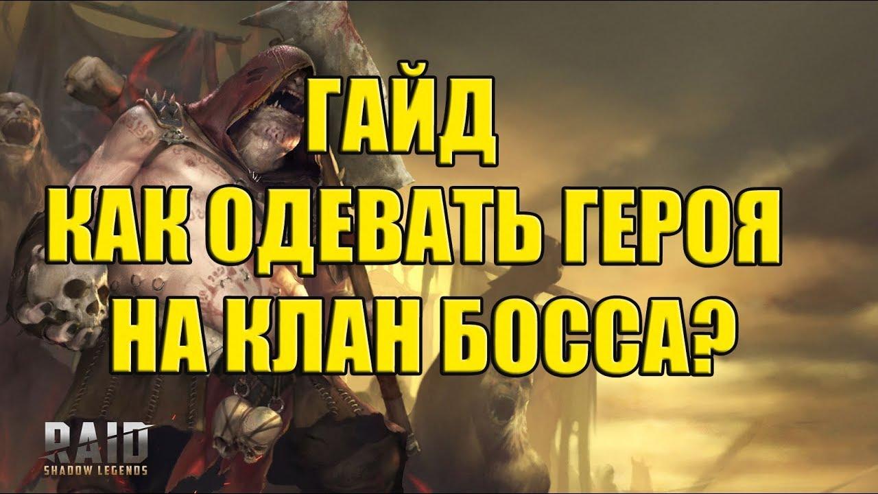 Raid Shadow Legends Как одевать правильно  героев на Клан босса?