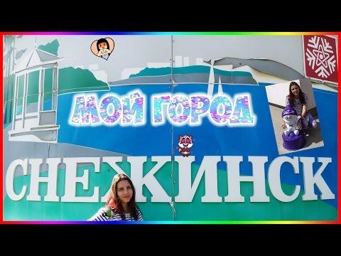 Мой город #Снежинск #Реальныйатом // My Town #Snezhinsk | Kate Udova