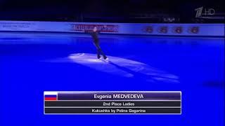 Евгения Медведева Чемпионат Европы 2018
