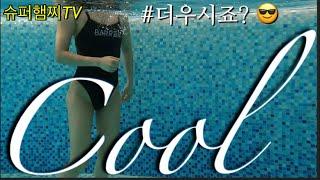 [슈퍼햄찌TV] 햄찌 수영장에 가다