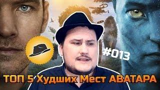 [ТОПот Сокола] ТОП-5 Худших Мест АВАТАРА