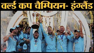 SUPER OVER | World Cup 2019 Champions| England vs New Zealand | Lallantop Live