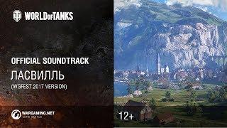 Ласвилль - Официальный саундтрек World of Tanks