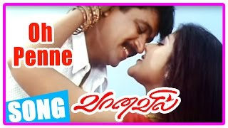 Vaanavil Tamil movie | Songs | Oh Penne song | Abhirami falls for Arjun | Prakash Raj feels jealous