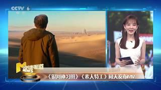 M热度榜:演绎奇迹背后的英雄 《中国机长》发布角色剧照【中国电影报道 | 20190706】