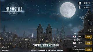 [파이브스타즈] 파이널블레이드 제작사 스카이피플의 신작…