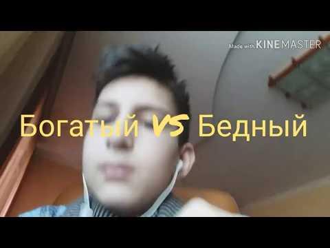 Богатый VS Бедный/Мажор против бомжа