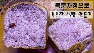 복분자 식빵 만들기 초보 베이킹 홈베이킹 home ba…