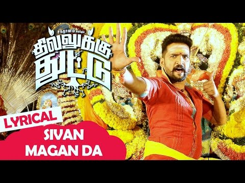 Dhilluku Dhuddu Songs | Sivan Magan Da Song | Lyrical Video | Santhanam | Thaman SS