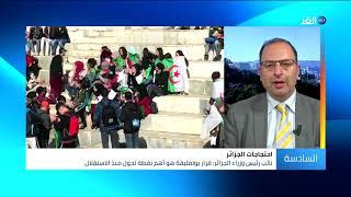 فريد بن يحيي: احتجاجات الجزائر قلبت كل الموازين وهذا هو المخرج الوحيد للحل
