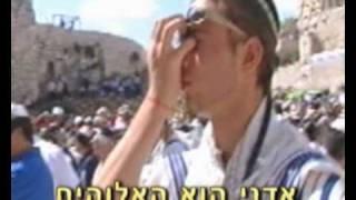 שמע ישראל - shema israel