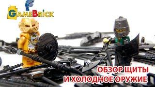 лЕГО совместимые ЩИТЫ, МЕЧИ и другое оружие с алиэкспресс. Обзор музей GameBrick