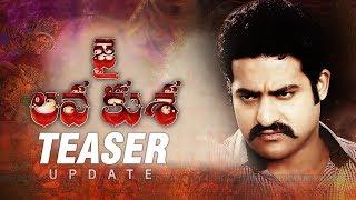 jr ntr jai lava kusa movie Teaser | jai lava kusa teaser release date | #JaiLavaKusa