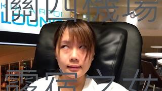 月巴比 大阪關西 機場豪華露宿者之家示範單位