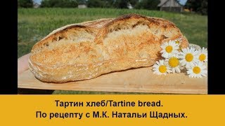 Тартин хлеб/Tartine bread. Как испечь в духовке. /Домашний хлеб на закваске