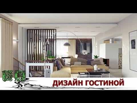 видео: Дизайн интерьера гостиной  Как зонировать на спальню и гостиную