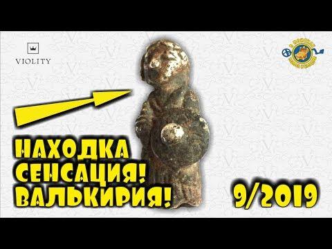 СУПЕР НАХОДКА! ВАЛЬКИРИЯ! СЕНСАЦИЯ МИРОВОГО МАСШТАБА!!! ТОП 10 ДОРОГИХ ЛОТОВ АУКЦИОНА ВИОЛИТИ #9/19