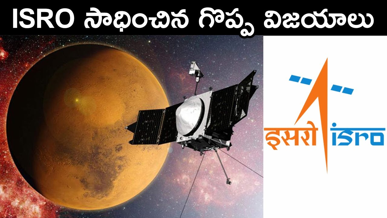 Top remarkable milestones achieved by ISRO in telugu