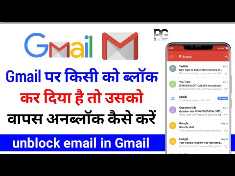 How To Unblock Email In Gmail? Block Email Ko Unblock Kaise Kare,