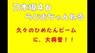 乃木坂46のラジオを毎日配信しております。 よろしかったらチャンネル登...