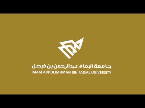 هوية جامعة الإمام عبدالرحمن بن فيصل Imam Abdulrahman Bin Faisal