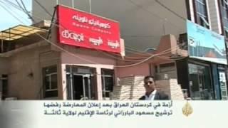 أزمة بكردستان العراق بعد رفض ترشيح البارزاني